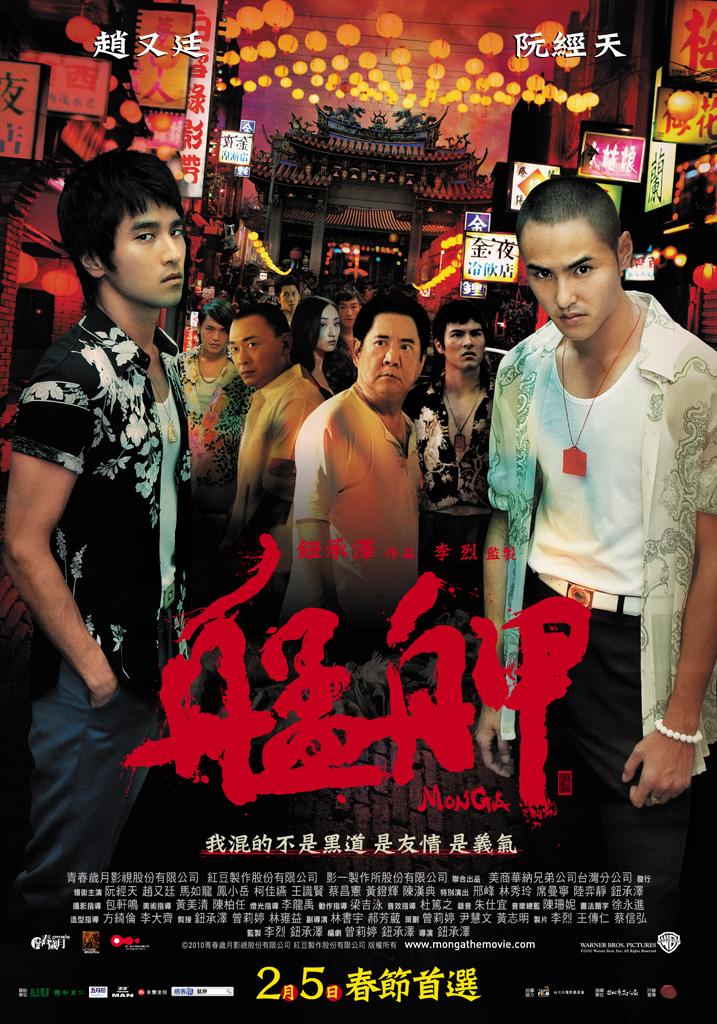y además la tradición de pandillas y gánster, junto con cuestiones complejas de la identidad nacional de los taiwaneses.
