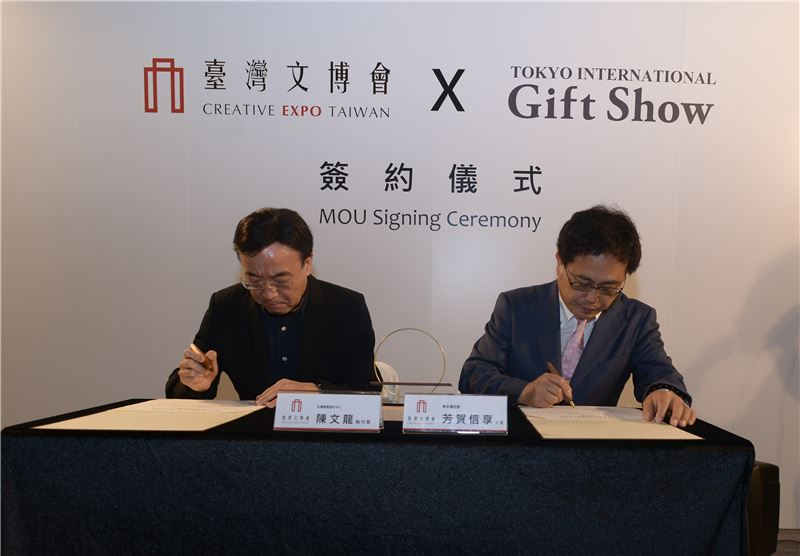 台灣創意設計中心陳文龍執行長代表文博會與東京國際禮品展芳賀信享社長簽署合作備忘錄