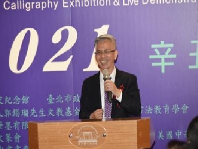 Chairman of The Calligraphy Education Association, R.O.C., Yang Shu-tang, gave a speech.