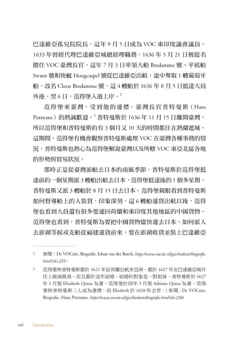 2020臺灣長官致總督書信抄錄檔-導讀2-大