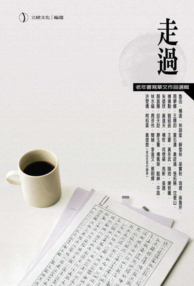 廖玉蕙〈年過五十〉收錄於《走過:老年書寫華文作品選輯》(來源/立緒文化事業有限公司)