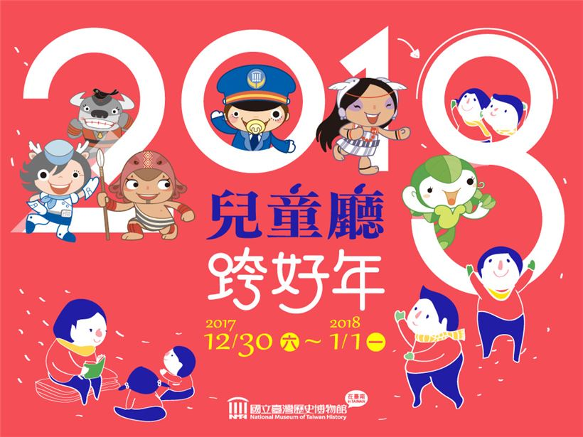 【兒童廳活動】「2018兒童廳跨好年」親子系列活動