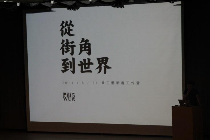 吳孝儒老師分享工藝與常民文化結合的案例
