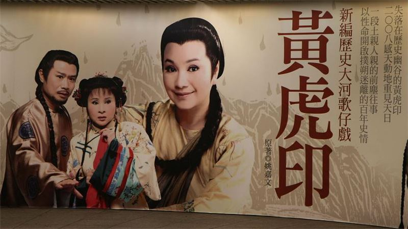 The Seal of 1895 (Taiwanese Opera on Stage), (Source: Wu Tong Culture Limited)