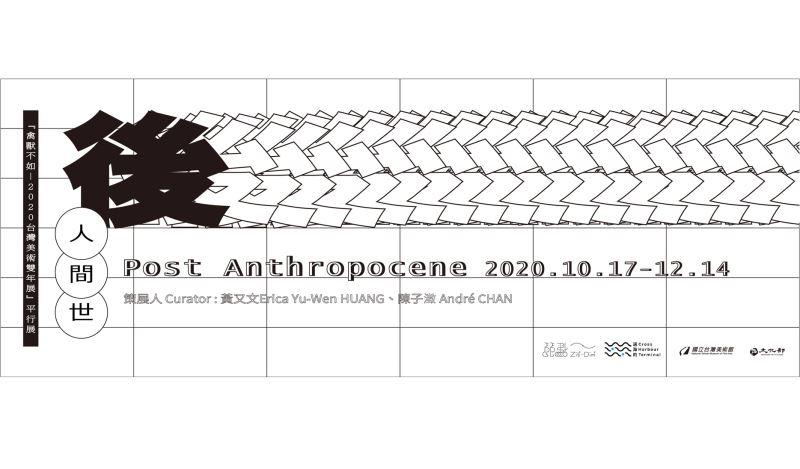 2020台灣美術雙年展平行展——節點 Zit-Dim Art Space:「後人間世 Post-Anthropocene」(節點提供)