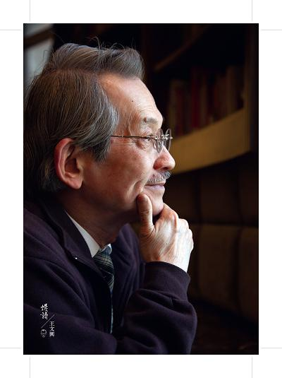 Photo of Wang Wenxing (Source: National Taiwan University Press)