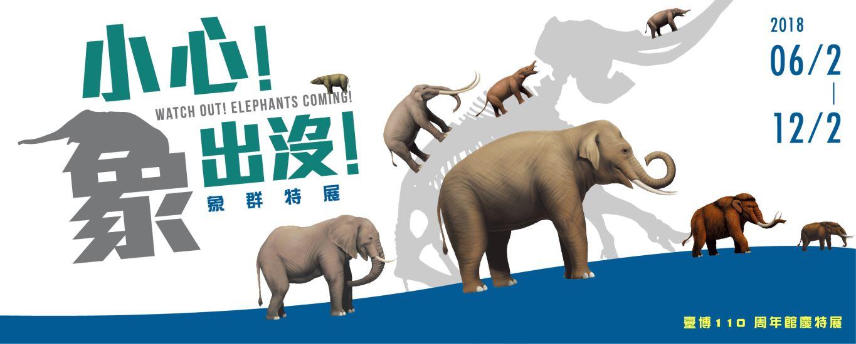 2018_大象展-banner-01