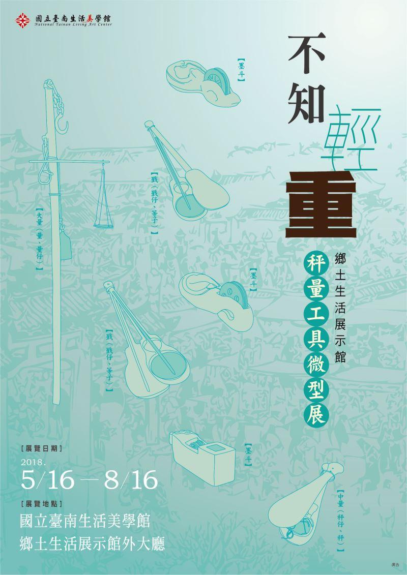 《不知輕重》鄉土生活展示館秤量工具微型展--海報