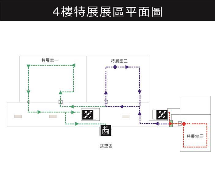四樓平面圖: 無障礙電梯、特展室