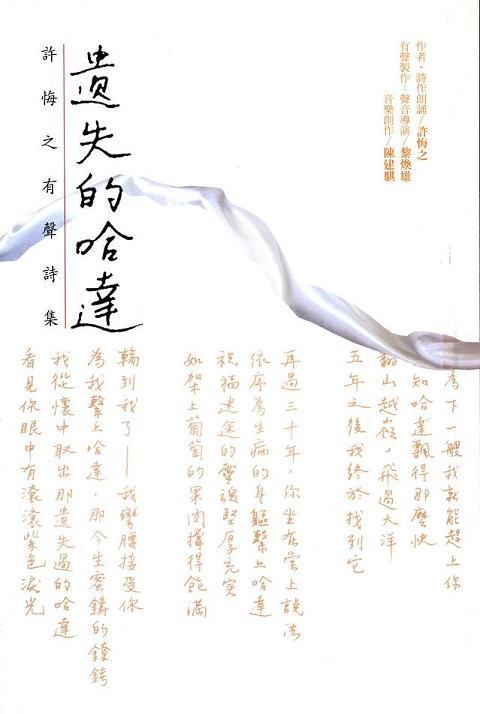 許悔之朗讀詩作〈遺失的哈達〉收錄於《遺失的哈達:許悔之有聲詩集》(來源/聯經出版事業股份有限公司)