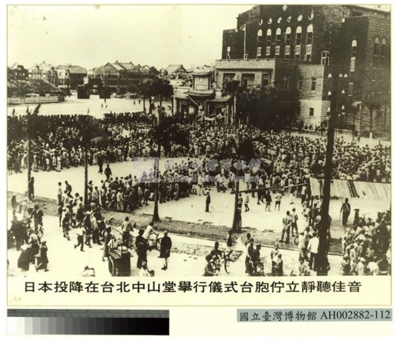 Imperial Japan surrenders control over Taiwan to the Republic of China in a ceremony held at the Taipei Zhongshan Hall (Taihoku Public Auditorium) on Oct. 25, 1945. © National Taiwan Museum