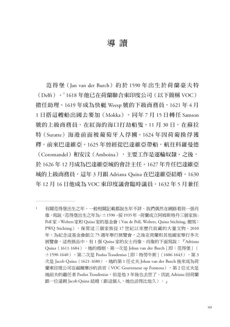 2020臺灣長官致總督書信抄錄檔-導讀-大