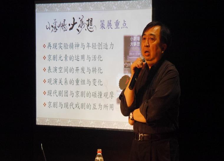 「小劇場大夢想」分享講座實況:主講人王友輝教授