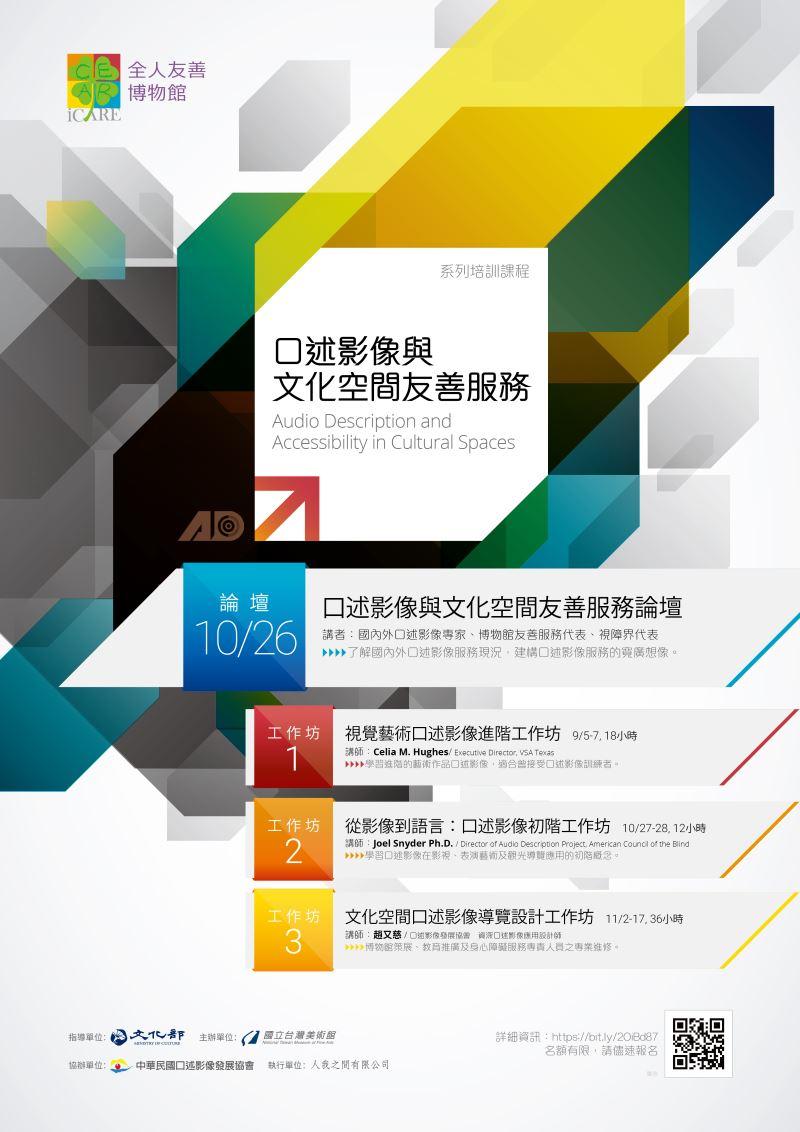 國美館26日舉辦「口述影像與文化空間友善服務論壇」
