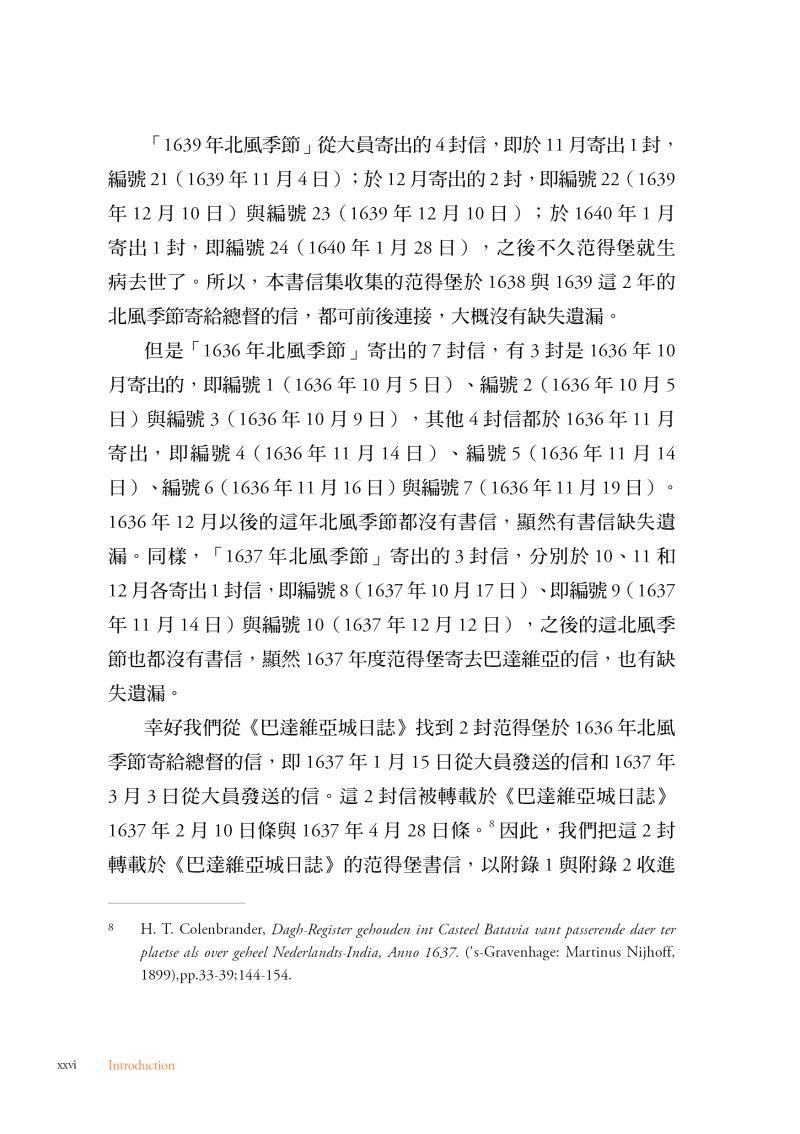 2020臺灣長官致總督書信抄錄檔-導讀6-大