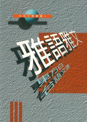 東方白〈奴才〉收錄於《雅語雅文》(有聲書)(來源/前衛出版社)