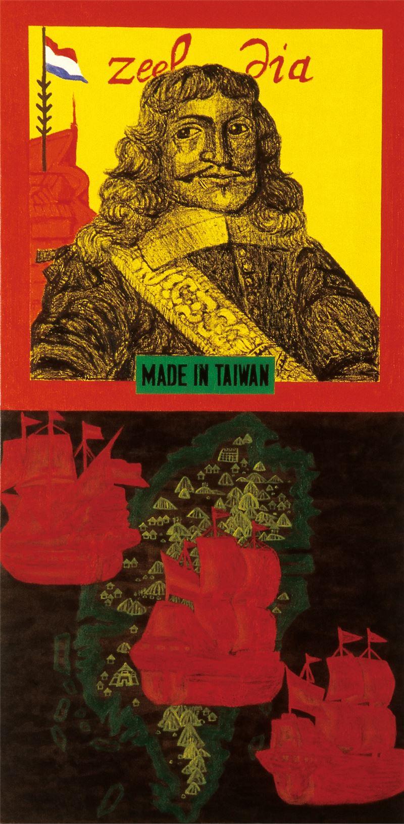 楊茂林〈熱蘭遮紀事 L9202〉1992 油彩、壓克力顏料、畫布 193×97 cm