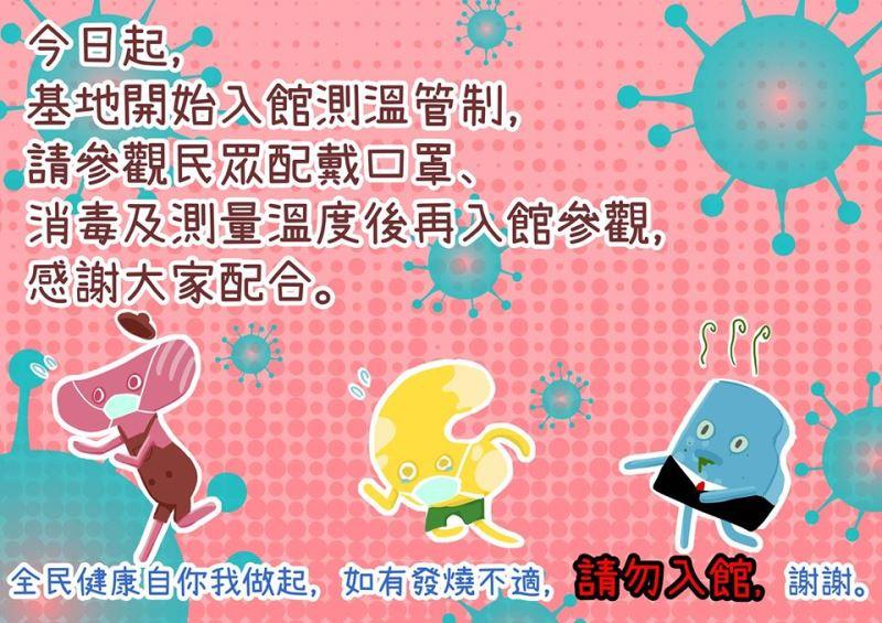 Taiwan Comic Base (Taipei)