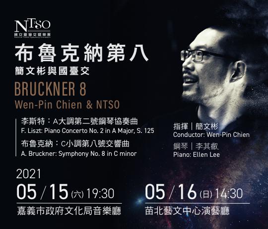 簡文彬與國立臺灣交響樂團《布魯克納第八》