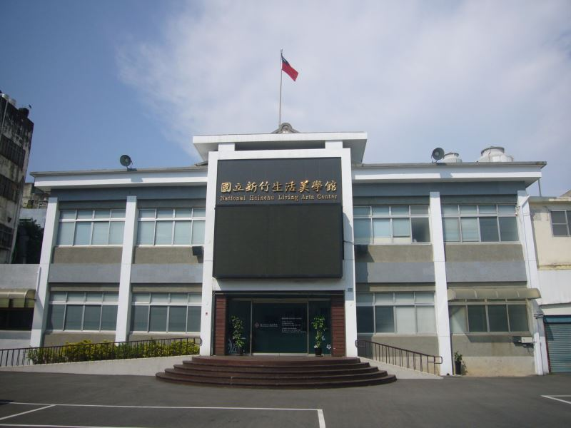 National Hsinchu Living Arts Center (2008)