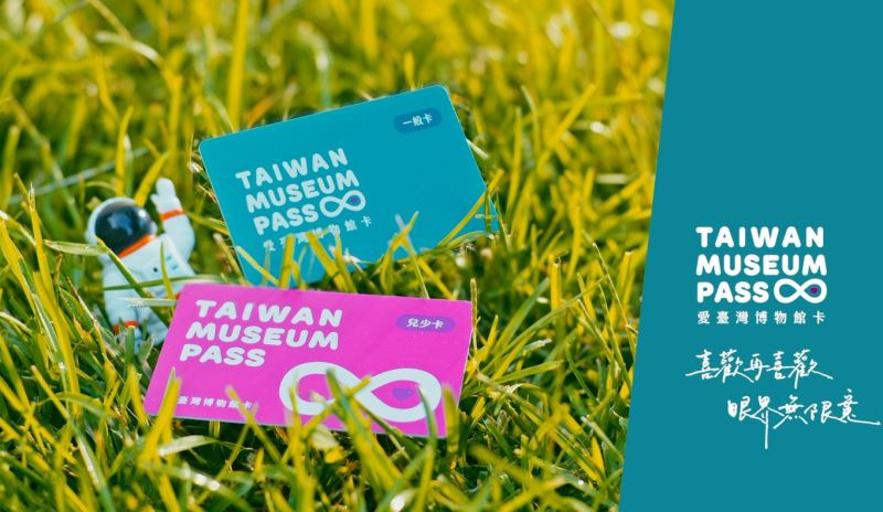 「518國際博物館日」臉書粉專推出抽獎活動,獎品包含愛臺灣博物館卡年卡