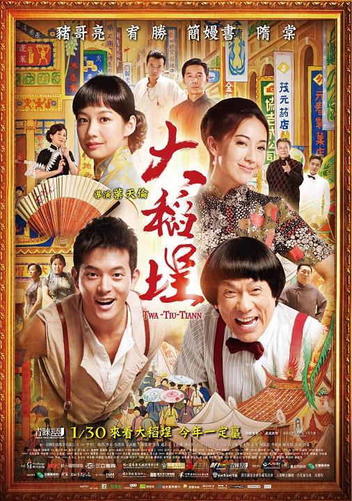 在通俗形式傳遞歷史訊息的同時,成了時下臺灣電影與流行文化的集合縮影。