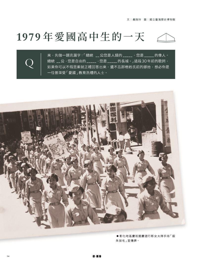 觀台灣第36期_頁面_14