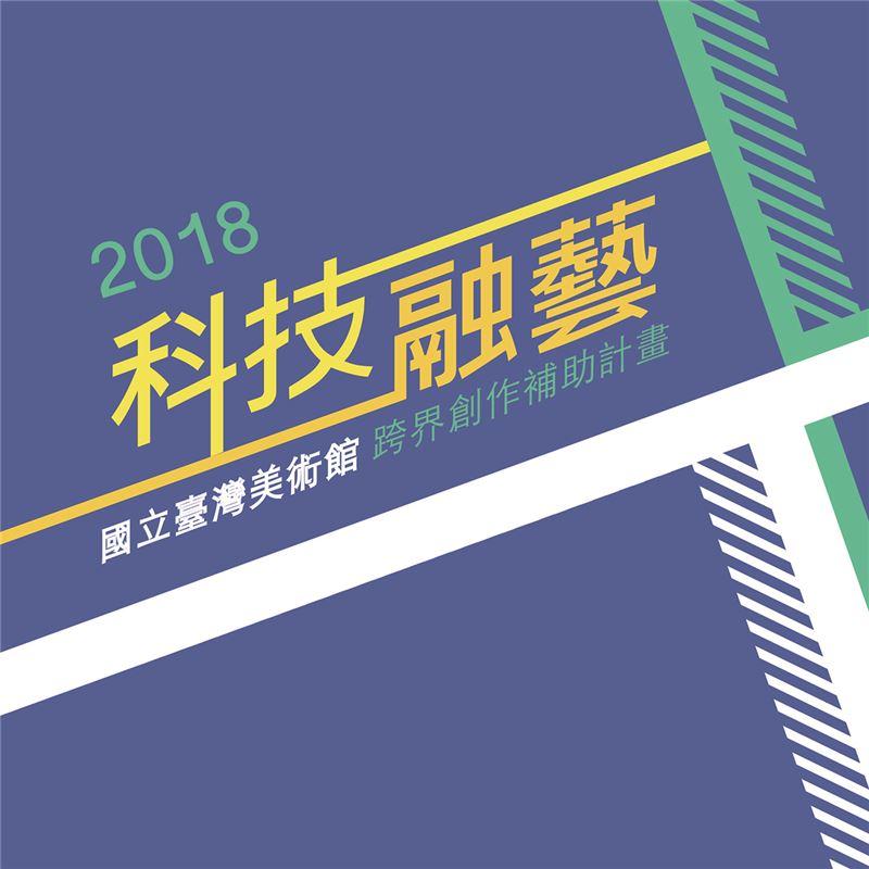 2018年科技融藝跨界創作補助計畫
