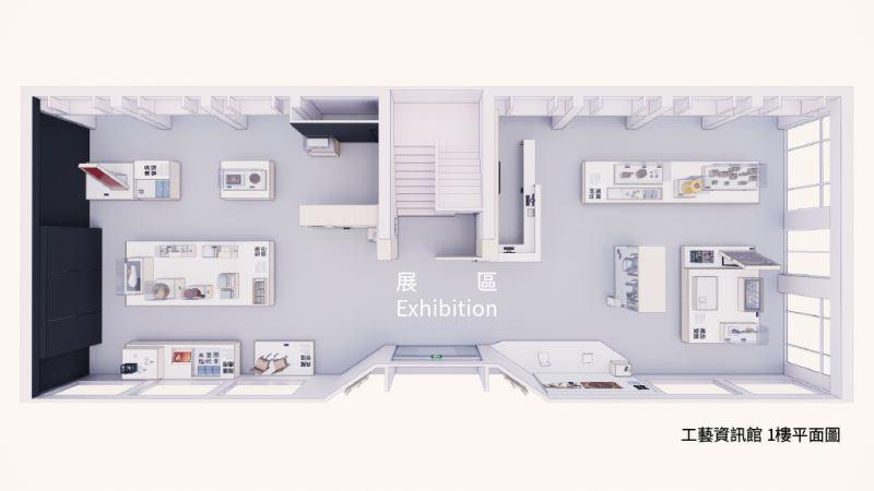 工藝資訊館一樓平面圖