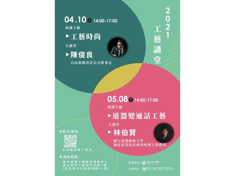2021工藝講堂-「臺灣當代工藝的多重面貌系列講座」(4-5月)