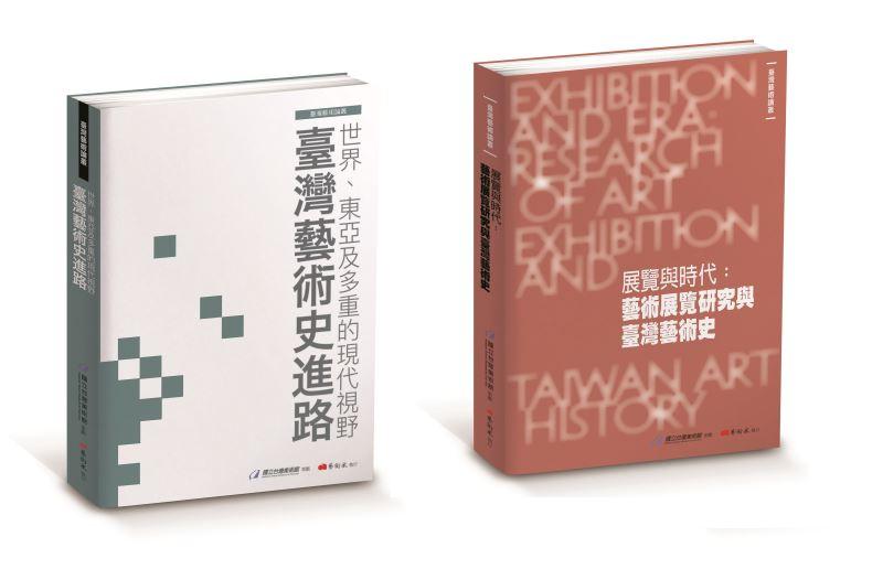 國美館策劃出版109年度「臺灣藝術論叢」