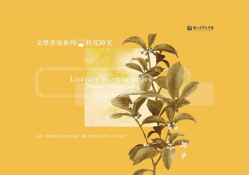 「桂花時光」是臺文館與肯園合作研發的文學香氛