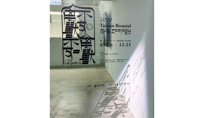 2020台灣美術雙年展衛星展區──VT Artsalon 非常廟藝文空間。(胡鐘尹 攝)