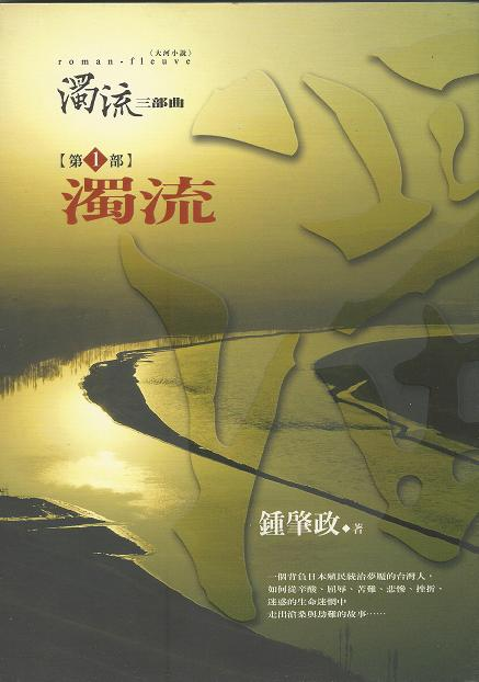 Front cover, Chung Chao-cheng's Muddy Water Trilogy I: Muddy Water (Source: Vista Publishing Co., Ltd.)
