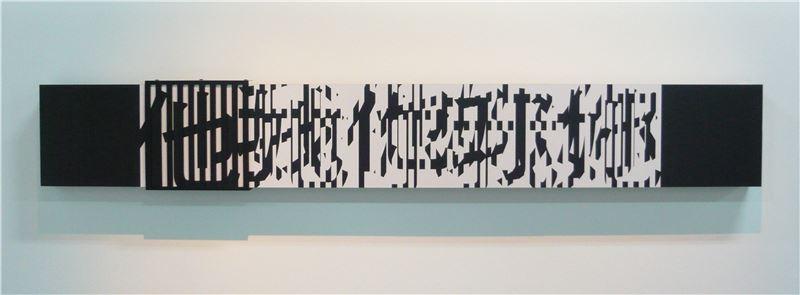 邱昭財〈之間 – 誰〉2007 複合媒材/互動裝置 36×240×7 cm