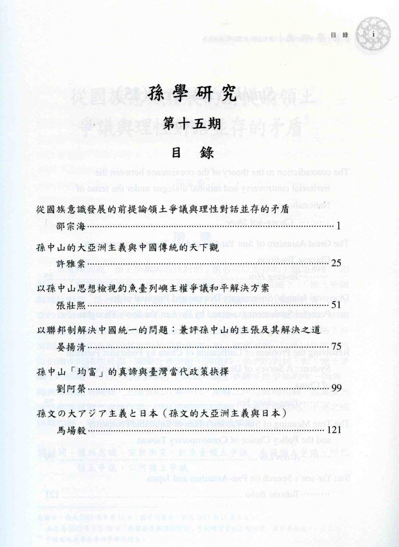 《孫學研究》第15期(目錄)004.jpg