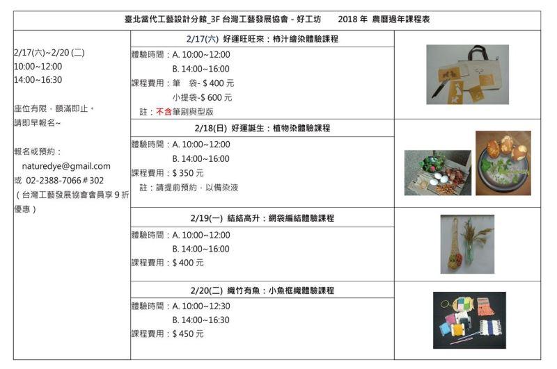 農曆過年_好工坊課程表