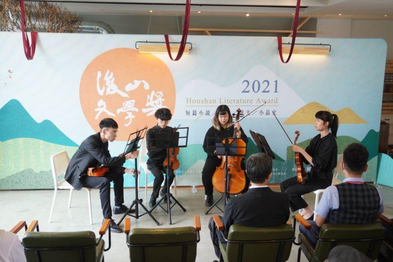 開場由國立臺東大學音樂學系弦樂四重奏演出