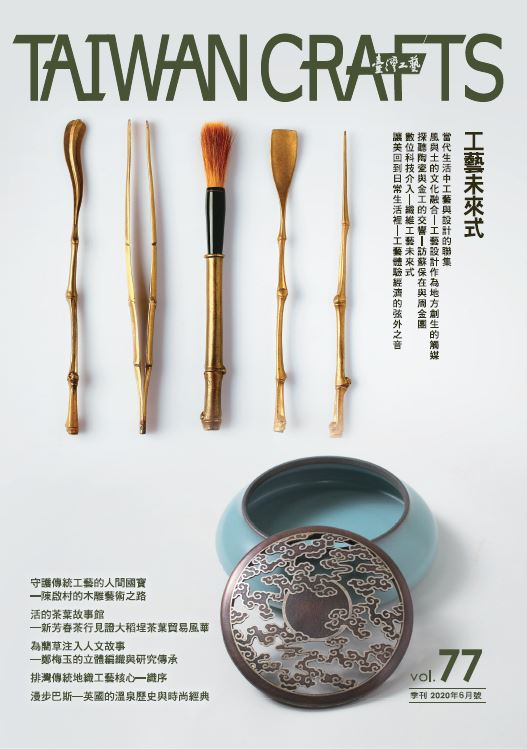 TAIWAN CRAFTS JOURNAL Jun. 2020 / Vol.77
