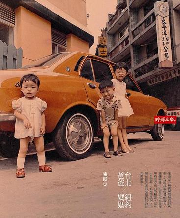 Front Cover, Chen Junzhi's Taipei Dad, New York Mom (Source: China Times Publishing Co.)