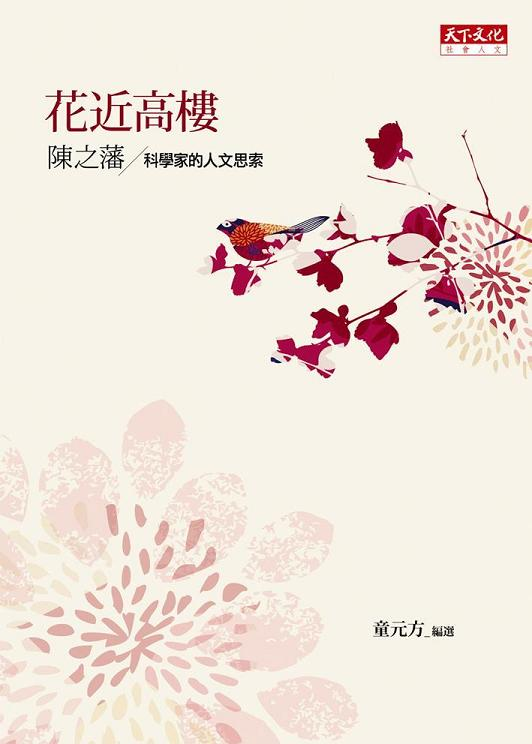 "Front Cover, Chen Zhifan's ""The Rootless Orchid"", collected in Flowers Near the Skyscraper – A Scientist's Humanist Musings (Source: Commonwealth Publishing Co., Ltd)"