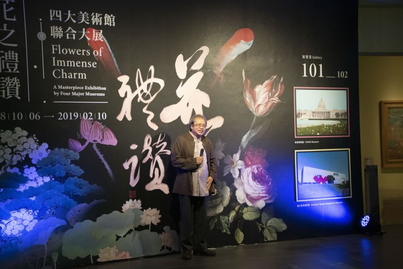 花之禮讚ー—四大美術館聯合大展」貴賓之夜之19