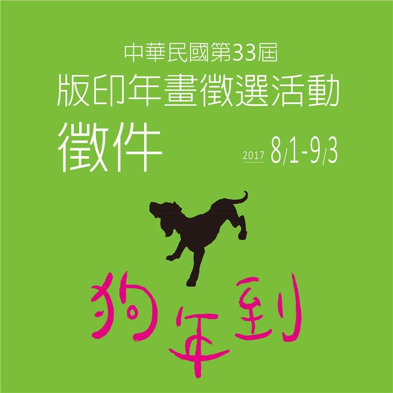國美館「狗年到-中華民國第33屆版印年畫徵選活動」徵件至9月3日止