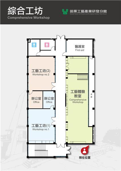 綜合工坊一樓平面圖