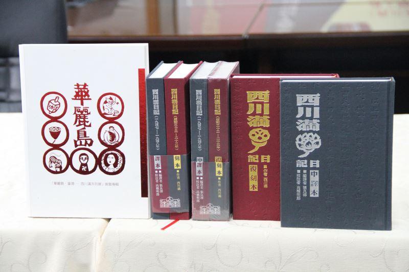 臺文館新出版的《西川滿日記》
