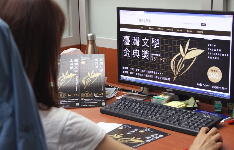 臺灣文學金典奬開放線上報名