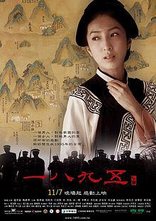 Poster, Blue Brave: The Legend of Formosa in 1895 (Source: Green Film Production)