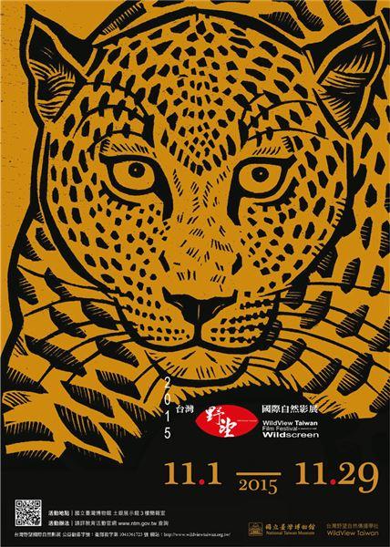 2015野望自然影展海報