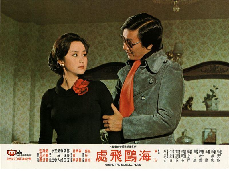 同時,本片在香港、新加坡、與台北等地實景拍攝(名勝景點之外,還有「城市全景」),加上「葉馨」自述出身菲律賓馬尼拉,在在呼應了當年瓊瑤愛情片風靡東南亞之盛況。當時的台灣電影,因全球冷戰之亞洲布局,不少屬於泛亞洲電影製作,市場亦廣披東南亞華語人口,實乃跨越「國族電影」的「區域/語系電影」,可謂當今「華語電影」之遠祖與濫觴。