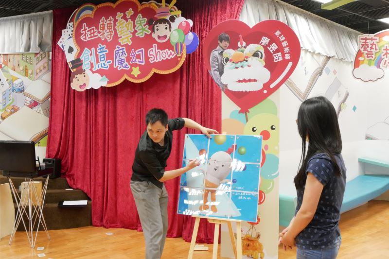 魔術師黃信凱透過魔術遊戲變出吉祥物Mr.ART